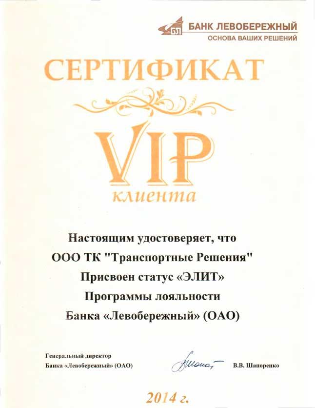 сертификат-банка